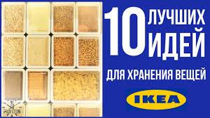 ТОП-10 лучших ПОКУПОК из <b>ИКЕА</b> для организации и хранения ...