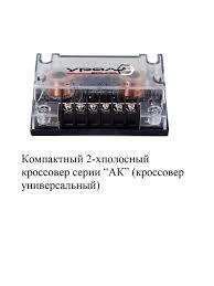 <b>Кроссовер URAL AK Crossover</b>, 2 шт, 4500 Гц. URAL 13704969 в ...