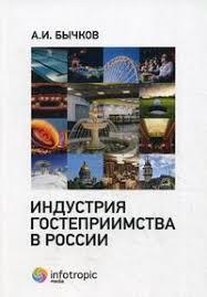 Индустрия гостеприимства в России - <b>Бычков А</b>.И., Купить c ...
