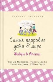 """Книга: """"Самые здоровые дети в мире живут в Японии"""" - <b>Морияма</b> ..."""