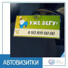 Изготовление и печать <b>автовизиток</b> с вашей рекламой в Самаре