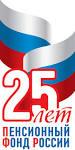 Поздравление с 25 летием пенсионного фонда рф
