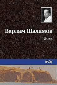 «<b>Лида</b>» читать бесплатно онлайн книгу автора <b>Варлам Шаламов</b> ...