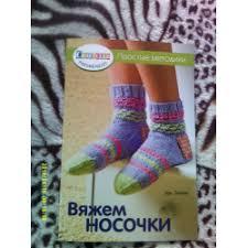 """Отзывы о Книга """"Вяжем носочки. Простые методики"""" - Эди Экмен"""