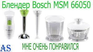 ОНЛАЙН ТРЕЙД.РУ — <b>Блендер Bosch MSM 66050</b> погружной ...