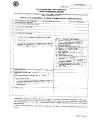 epf drawal rules complaints blog new epfo composite claim form common drawal form aadhar