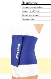 Массажные пояса для похудения живота в иваново