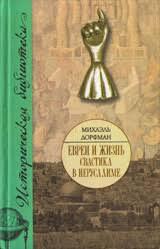Как <b>Михаэль Дорфман</b> опубликовался в России, а <b>евреи</b> ...