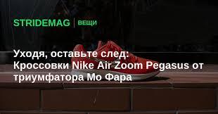 Уходя, оставьте след: <b>Кроссовки Nike Air Zoom</b> Pegasus от ...