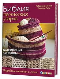 <b>Книга Библия тунисских</b> узоров для вязания крючком ...