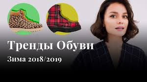ТРЕНДЫ <b>Обуви</b> на Зиму 2018-2019! - YouTube