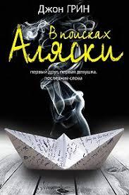 «<b>В поисках Аляски</b>» отзывы и рецензии читателей на книгу ...