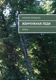 <b>Наталья Патрацкая</b>, Жемчужная леди. Проза – скачать fb2, epub ...