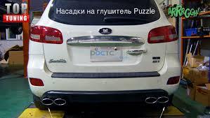 <b>Двойная насадка</b> на глушитель Puzzle PZ 003 на Hyundai Santa ...