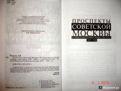 """Книга: """"<b>Проспекты советской</b> Москвы. Истории реконструкции ..."""