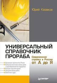 Юрий Николаевич Казаков - <b>Универсальный справочник прораба</b> ...