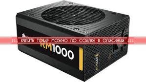<b>Блок питания</b> Corsair RM1000 1000W CP-9020062-EU