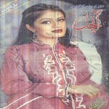 Free Download and Read Online Monthly Urdu Magazine Aanchal Digest January 2004 Urdu Risalay pdf - Aanchal-Digest-January-2004