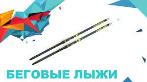 Товары Ski Race — надёжный магазин лыжной экипировки – 1 ...