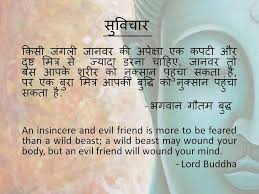 quotes for essays in hindi   essay essay on buddhism in hindi
