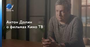 <b>Антон Долин</b> о фильмах из коллекции Кино ТВ | Кино ТВ