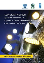 Светотехническая промышленность и рынок светотехнических ...