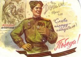 Картинки по запросу 70 летие победы
