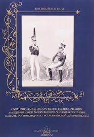 Книга «Обмундирование и <b>вооружение военно</b>-<b>учебных</b> ...