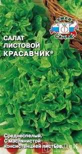 Купить <b>салат Красавчик</b> (листовой) почтой по выгодной цене в ...