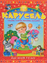 """Книга """"Карусель. <b>Сказки</b>, <b>стихи</b>, песенки, <b>загадки</b>. Для детей 3-4 ..."""