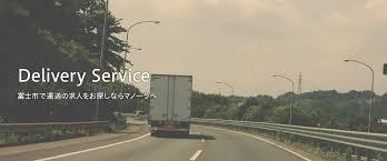 「運送サービス」の画像検索結果