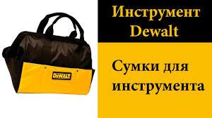 <b>Сумки для инструмента Dewalt</b>