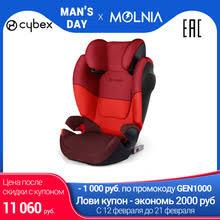 Сиденья и <b>аксессуары</b> для авто <b>cybex</b>, купить по цене от 8590 ...