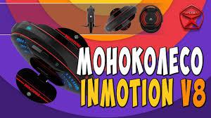 <b>Моноколесо INMOTION V8</b> / Арстайл / - YouTube