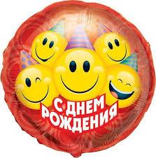 """<b>Шарик</b> воздушный Конвер """"С Днем Рождения. Смайлы"""" — купить ..."""