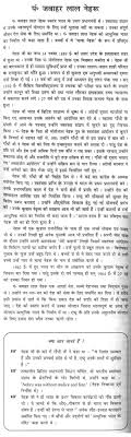 nehru essay in hindi jawaharlal nehru essay in hindi