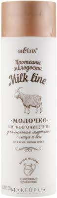 молочко косметическое нежный лен для демакияжа 150 мл