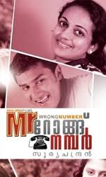 Mr Wrong Number 2014 Malayalam Movie