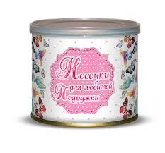 <b>Носочки для любимой</b> подружки - extrago.ru