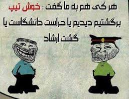 Image result for سوالای خنده دار