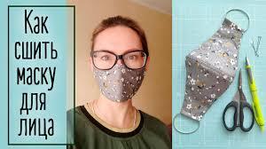 Как сшить <b>маску для лица</b>. Удобную и эстетичную | Natalya Yenn ...
