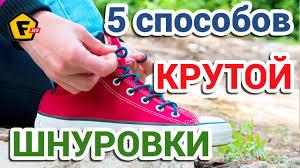 5 СПОСОБОВ КАК КРАСИВО ЗАШНУРОВАТЬ Кроссовки и Кеды ...
