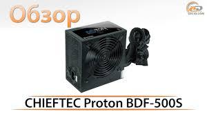 Обзор <b>блока питания CHIEFTEC PROTON</b> BDF-500S - YouTube