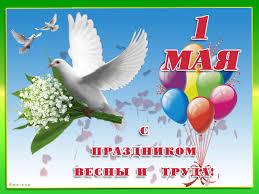Картинки по запросу тема недели праздник весны и труда