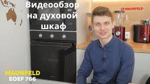 <b>Электрический духовой шкаф MAUNFELD</b> EOEF 766B - YouTube