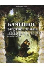 """<b>Книга</b>: """"<b>Каменное царство земли</b>. Занимательная минералогия ..."""