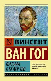 Винсент <b>Ван Гог</b>, <b>Письма</b> к брату Тео – читать онлайн полностью ...