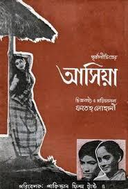 Asiya (film)