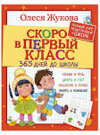 <b>АСТ</b> - Для дошкольников и младших классов