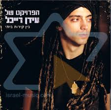 Image result for The Idan Raichel Project cd cover